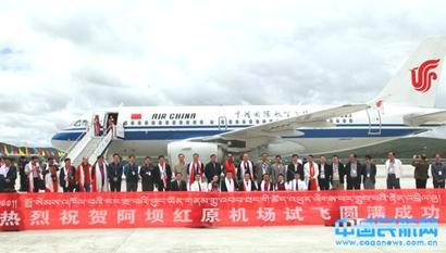 (图片2350)红原机场.