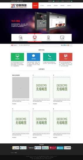 营销型网站模板(网络公司)