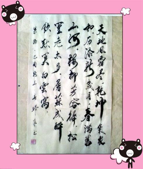 秋园点墨(291)——叶颙《已酉新正》查慎行《凤城新年图片