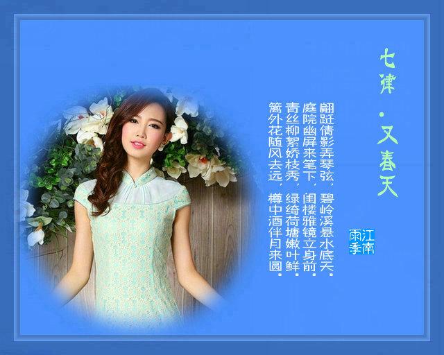 江南雨季: 七律.又春天 - zhanghong82110 - zhanghong82110的博客