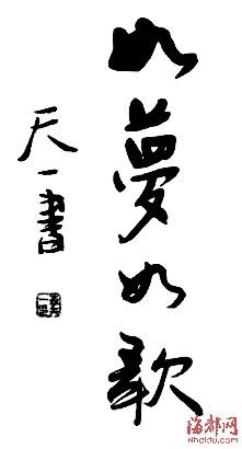 梦鸽和爱子李某某书法作品展(组图) - 遇果林 - 遇果林-原生态博客
