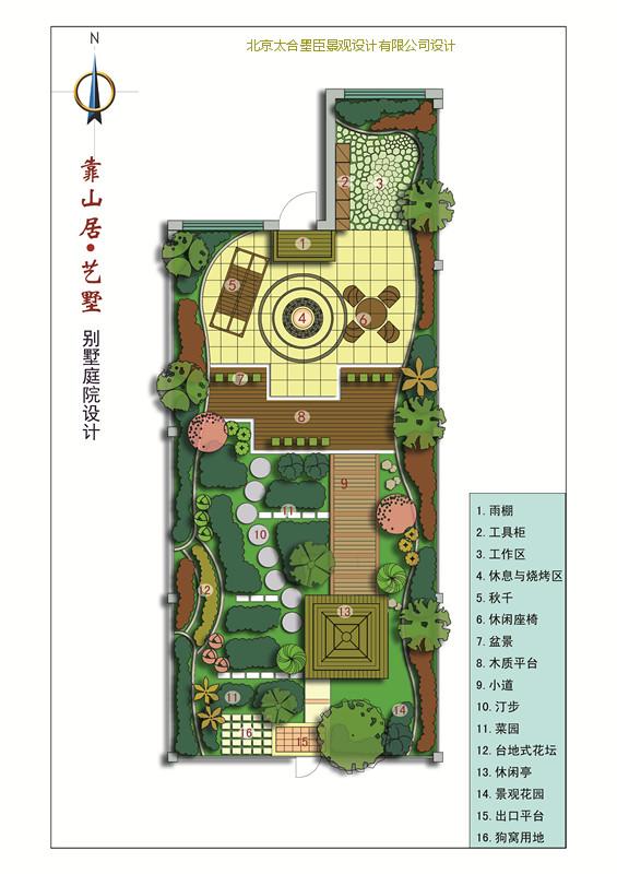 靠山居·艺墅-----别墅庭院设计-生活家的院子的博客