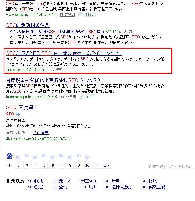 一日文网seo优化的目的是什么站抢占SEO百度首页排名