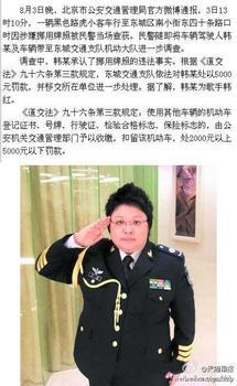 对韩红的交通违章来点刨根问底 - 刘昌松 - 刘昌松的博客