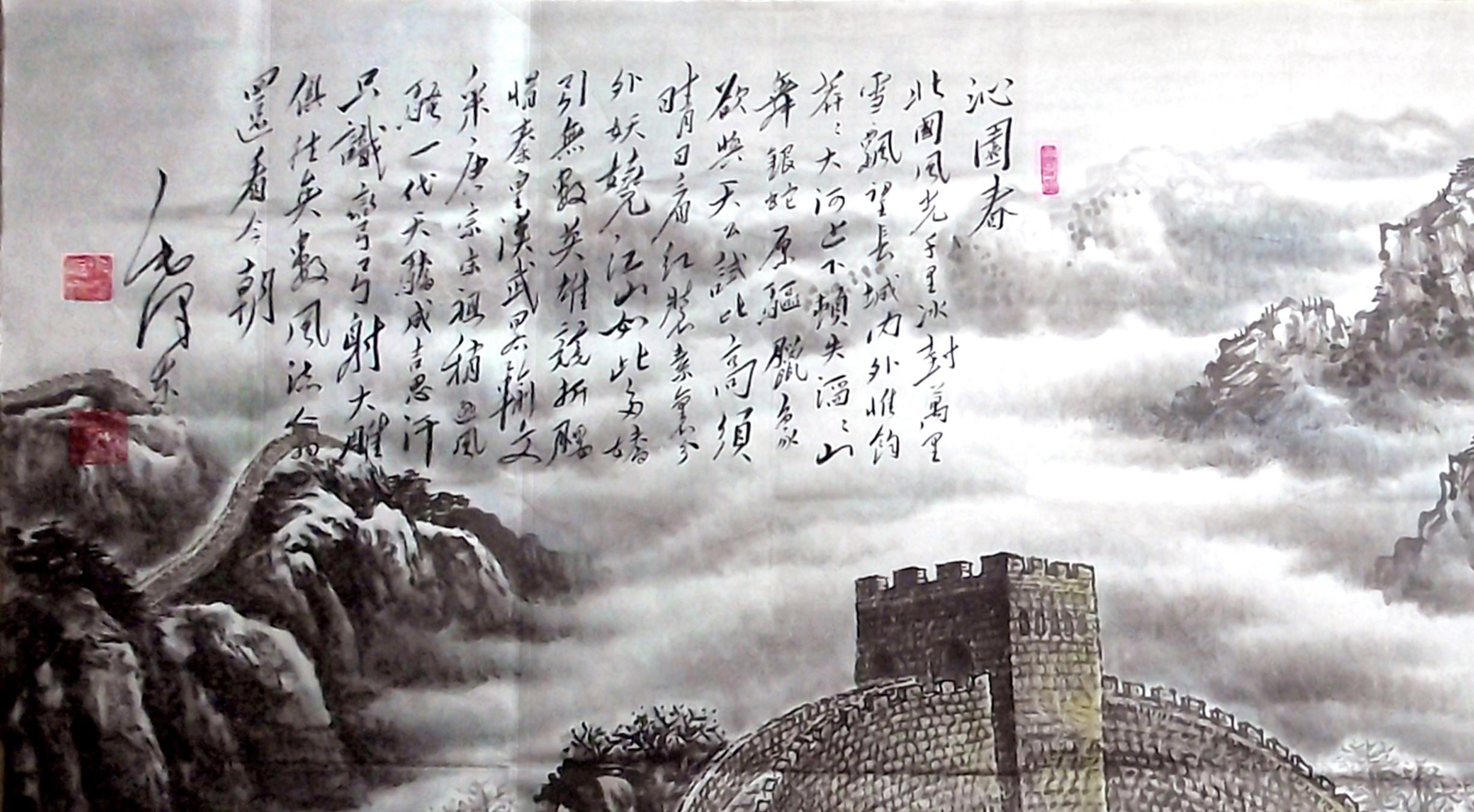 国画长城配词毛体书法《沁园春.雪》