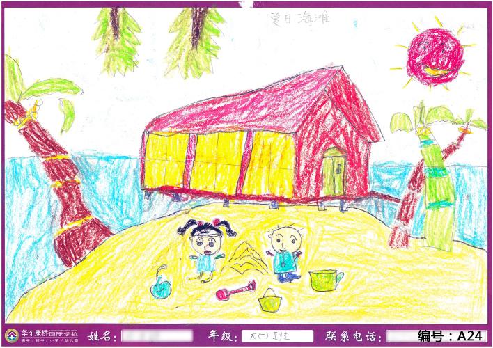 全家杯 第二届少儿绘画比赛 我眼中的世界 幼儿组参赛作品展示图片