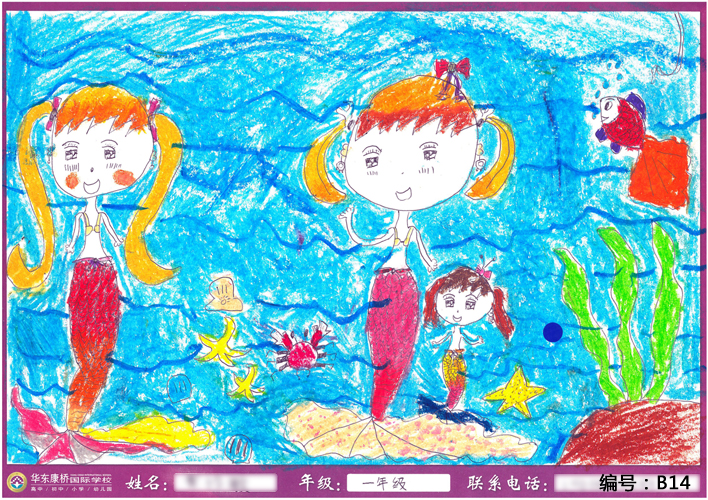 """""""全家杯""""第二届少儿绘画比赛——《我眼中的世界》小学组参赛作品图片"""