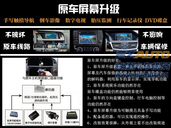 装倒车影像 数字电视 常州改装奔驰c180原厂导航 常州龙网高清图片