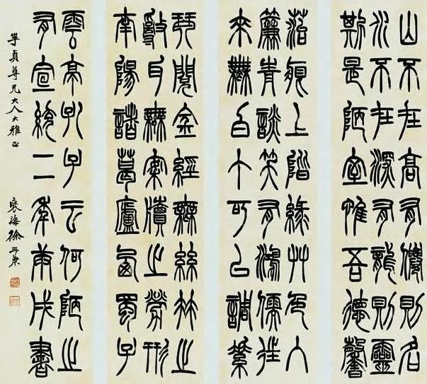 清 · 徐三庚书法作品 - h_x_y_123456 - 何晓昱的文化艺术博客