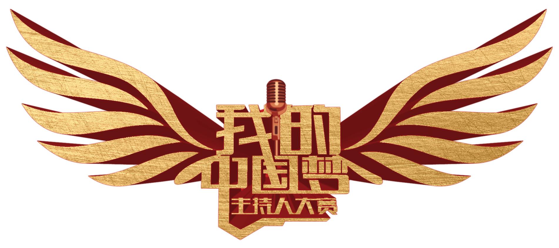 """2013首届""""我的中国梦""""主持人大赛"""