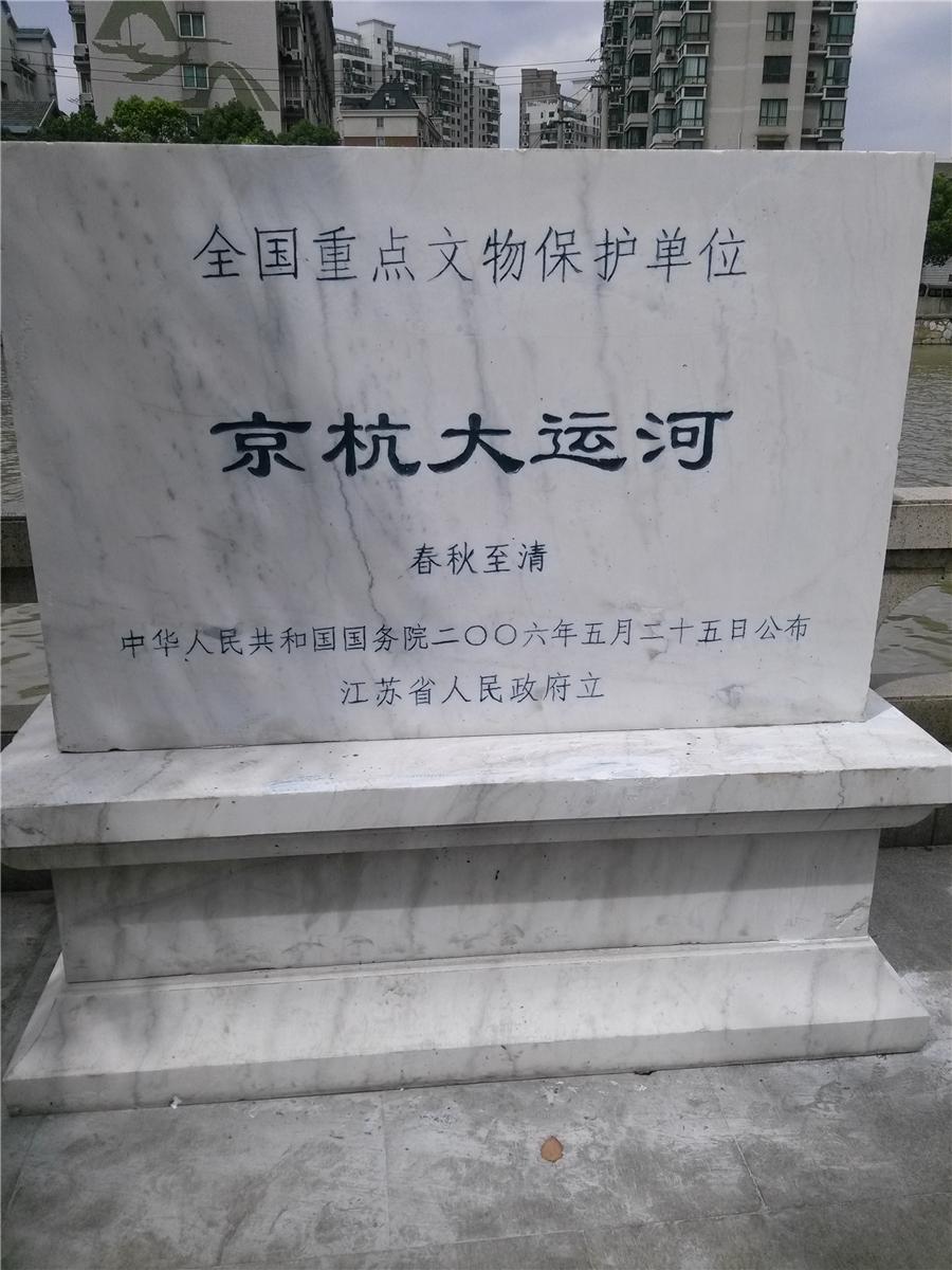 京杭大运河-篦箕巷