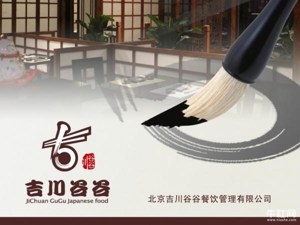 北京吉川谷谷日本料理LOGO设计-关子默 二十年成就品牌经典