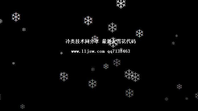 最新冬天好看雪花代码 雪花飘落代码 可添加到自己卡盟或网站_From:冷类技术网-qq7138463
