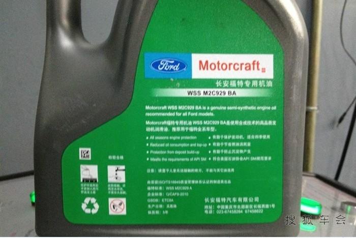 原厂半合成机油桶背面的wss-m2c929-ba也可以从中