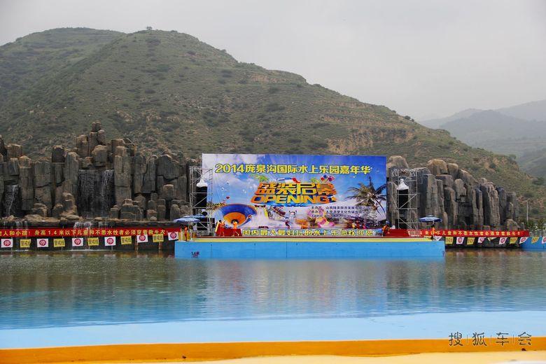 华北最大的水上乐园 庞泉沟水上嘉年华