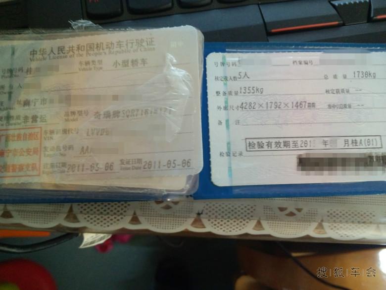 两年八个月的A3,小改,小部件 能申精么 奇瑞A3论坛 搜狐车友会高清图片