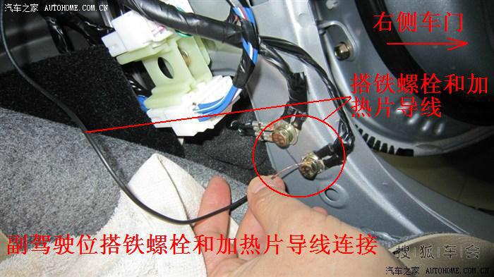 安装小4后视镜加热片详细教程(一)