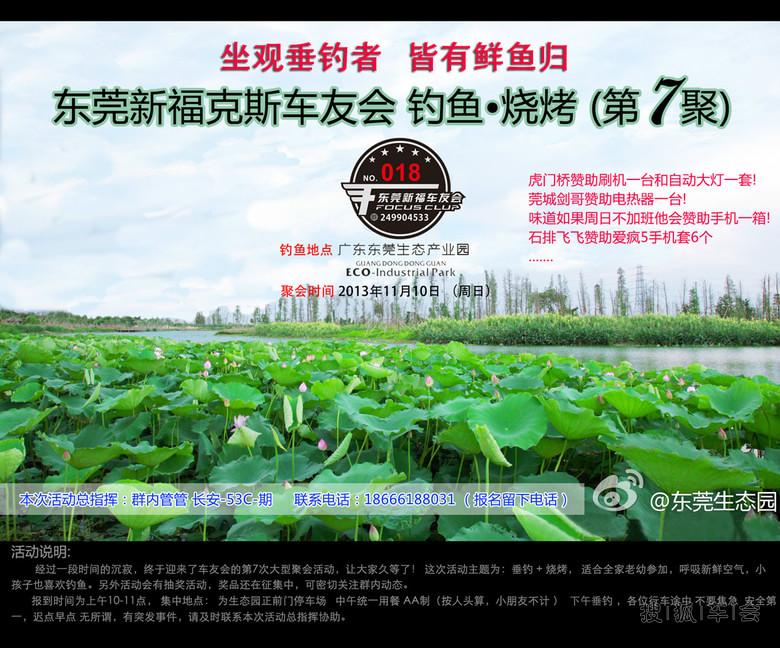 11月10日 32台新福东莞生态园大集结剪影