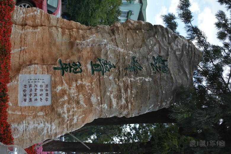 动物园大门前的天然巨石 .螺峰叠翠.