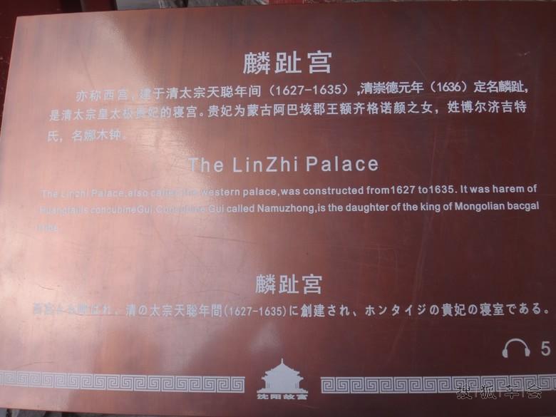 沈阳故宫 后宫高清图片