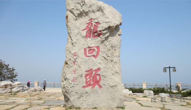 龙回头位于辽宁省葫芦岛市龙湾海滨以南2公里处