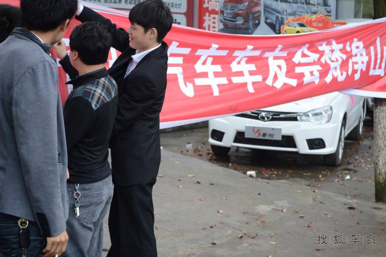 贵州铜仁首次奇瑞汽车车友会自驾游 多图多车,下次来认证瑞高清图片