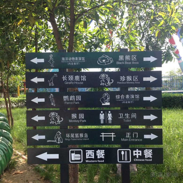 东莞寮步香市动物园一日游!