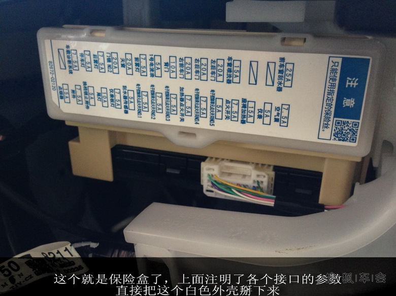 新卡罗拉自己动手安装后视镜行车记录仪+接保险盒教程