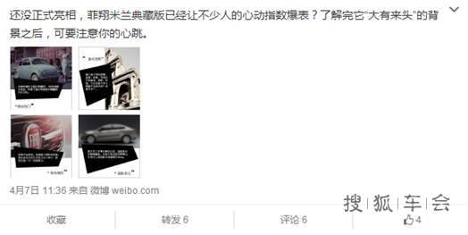 淘宝1元拍卖菲翔米兰典藏版,脑残粉表示笑了hh 高清图片