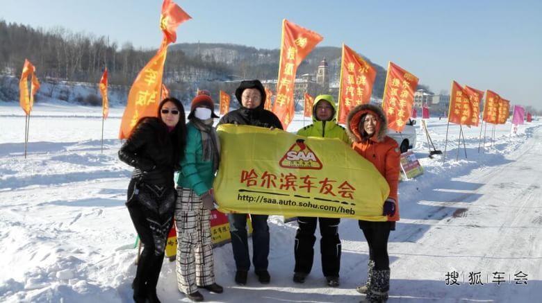 哈尔滨搜狐车友会旗在拉力赛雪地上飘扬