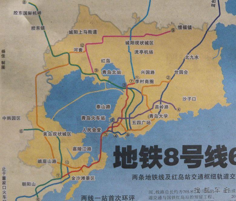 青岛地铁规划图(青岛晚报刊登的)