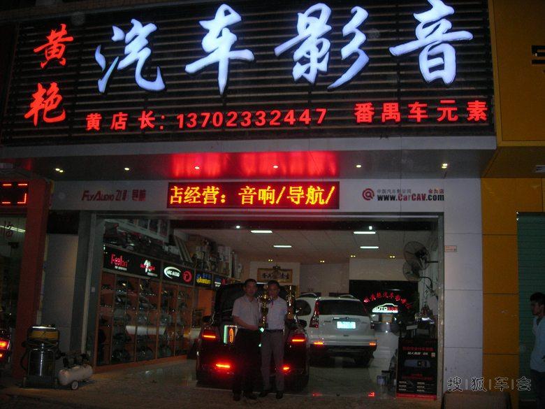 英菲尼迪FX35全车大v汽车-广州黄艳汽车巨人3ds进击的影音完全版图片