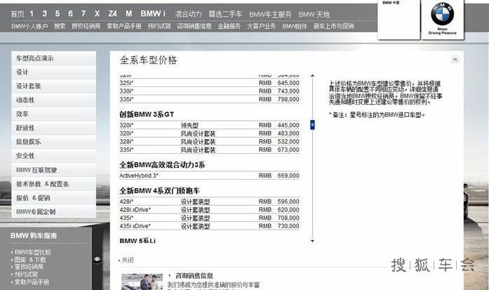 全新bmw 4系双门轿跑车高清图片